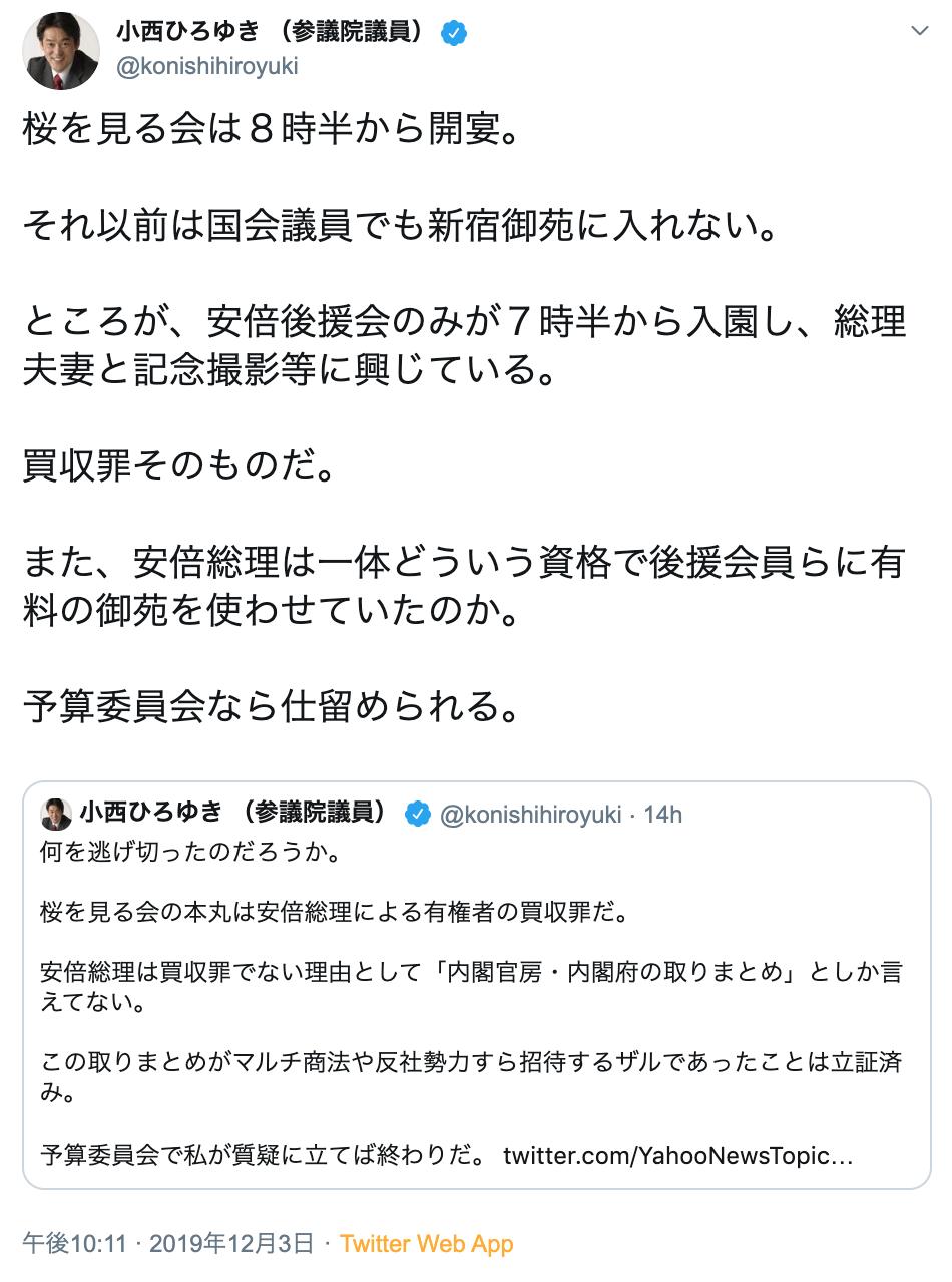 スクリーンショット 2019-12-04 11.59.08
